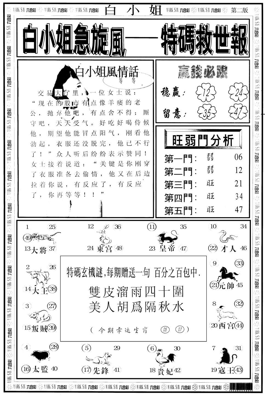 002期另版白姐急旋风B(黑白)