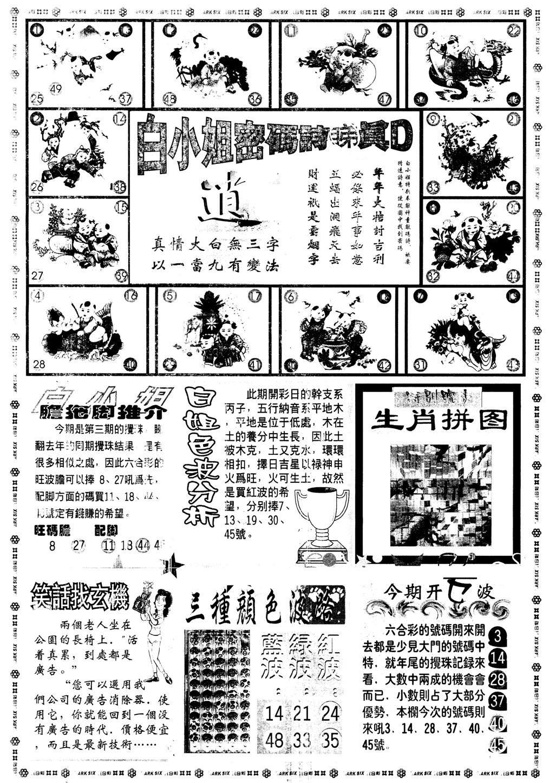 002期另版白姐旗袍B(黑白)