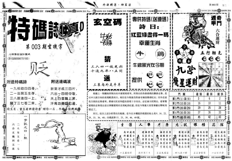 002期另版内部精选B(黑白)