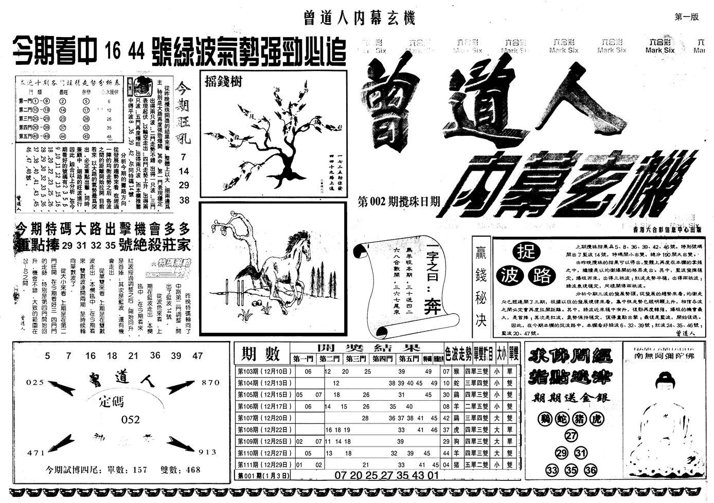 002期另内幕A(黑白)