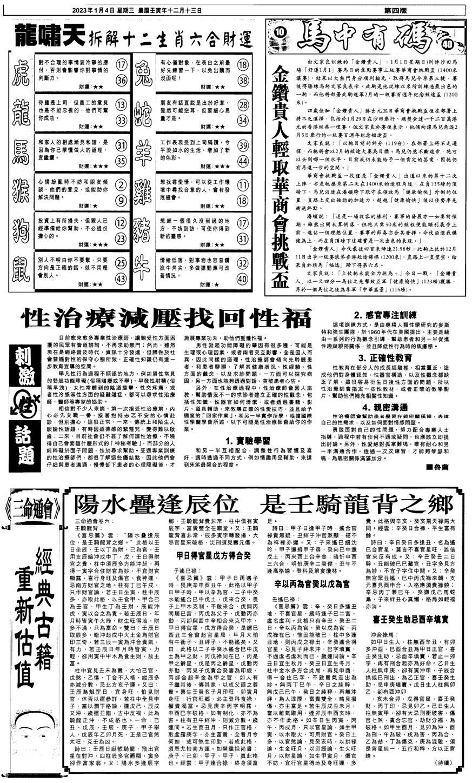 002期新报跑狗2(黑白)