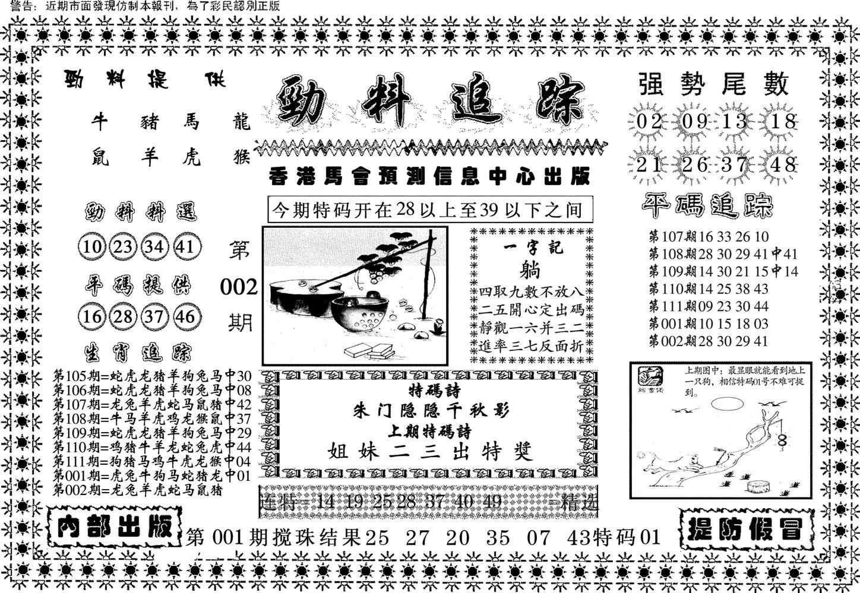 002期劲料追踪(黑白)