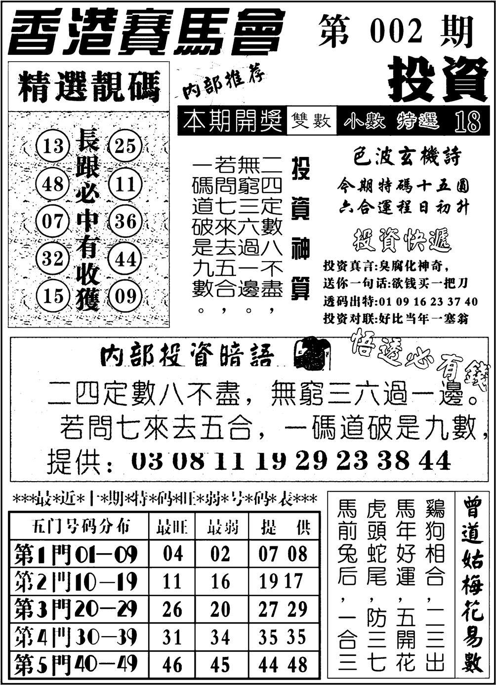 002期九龙投资(黑白)