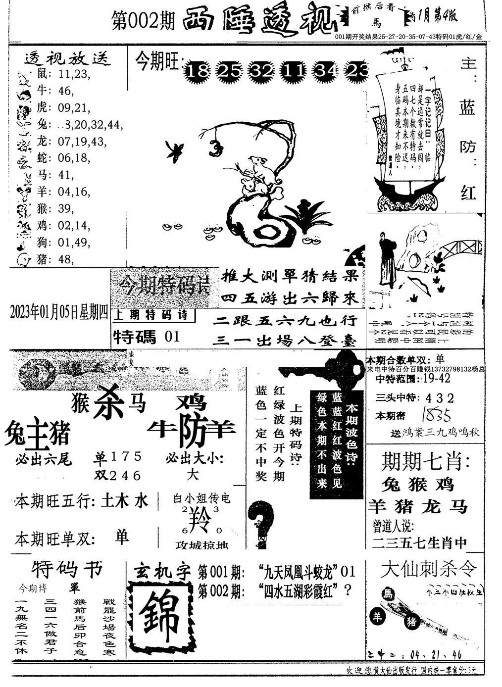 002期广东西陲透视(新报)(黑白)