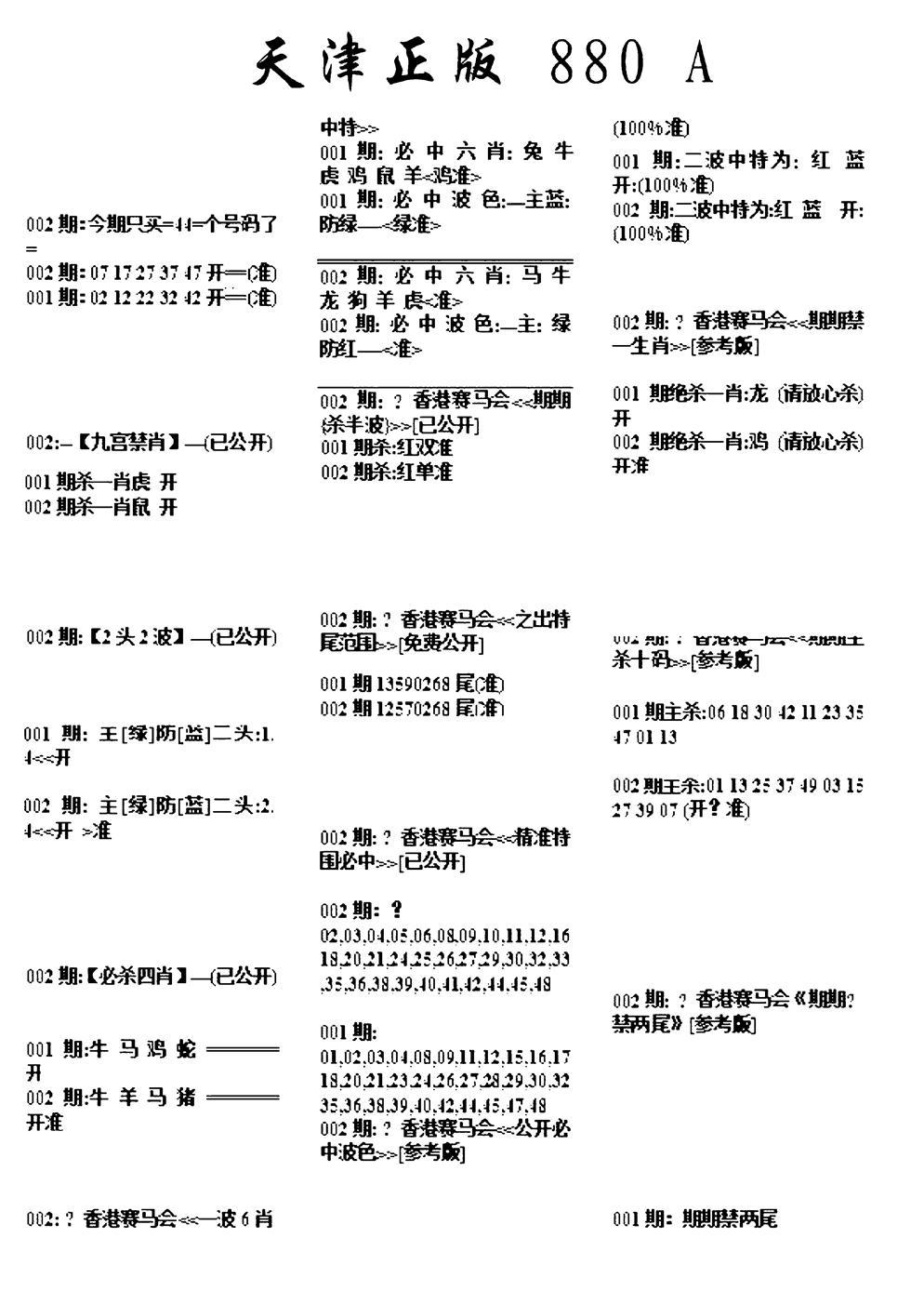 002期天津正版880A(黑白)