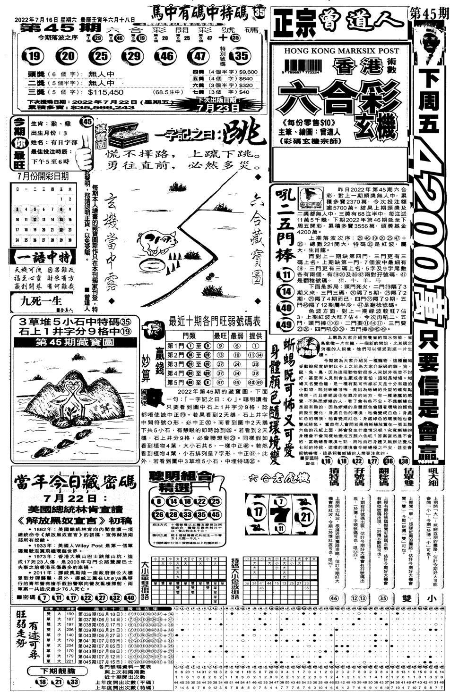 046期新报跑狗A(正面)