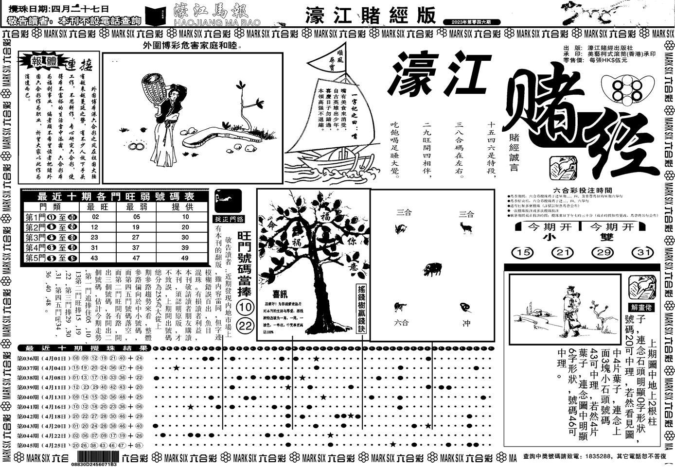 046期老濠江堵经A(黑白)
