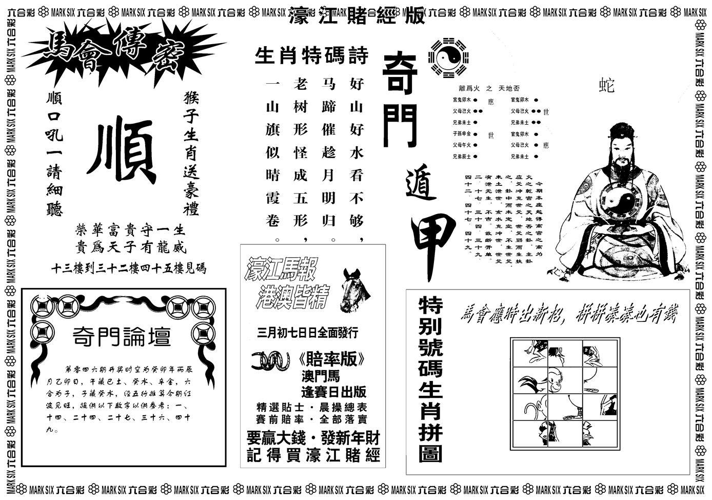 046期老濠江堵经B(黑白)