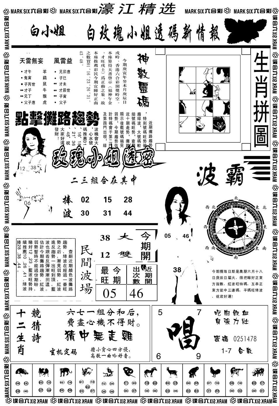 046期濠江精选B(黑白)