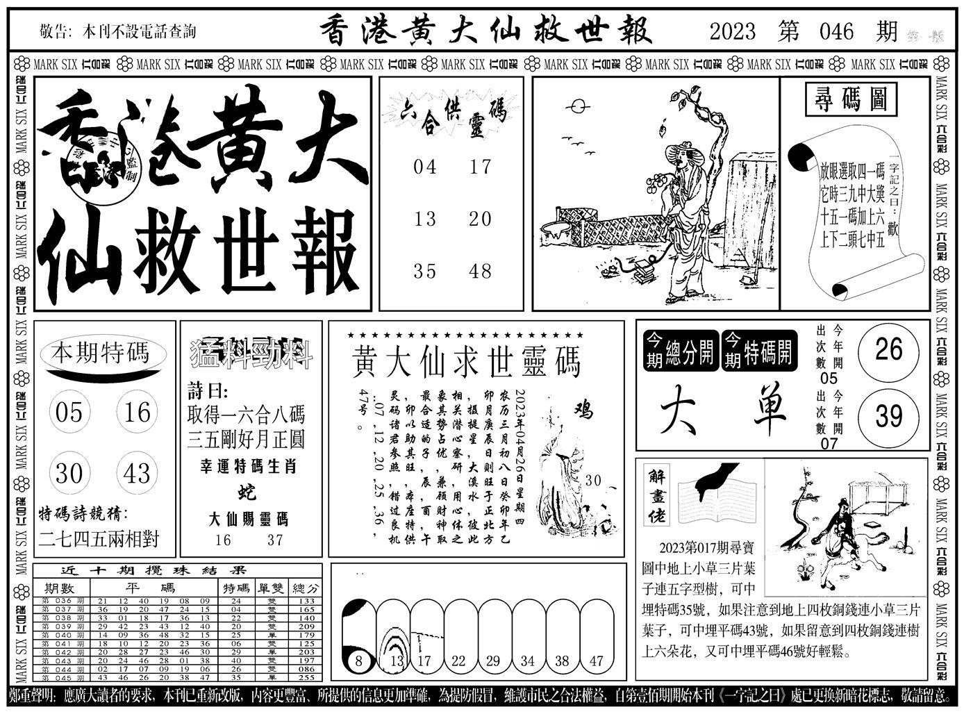 046期香港黄大仙A(黑白)