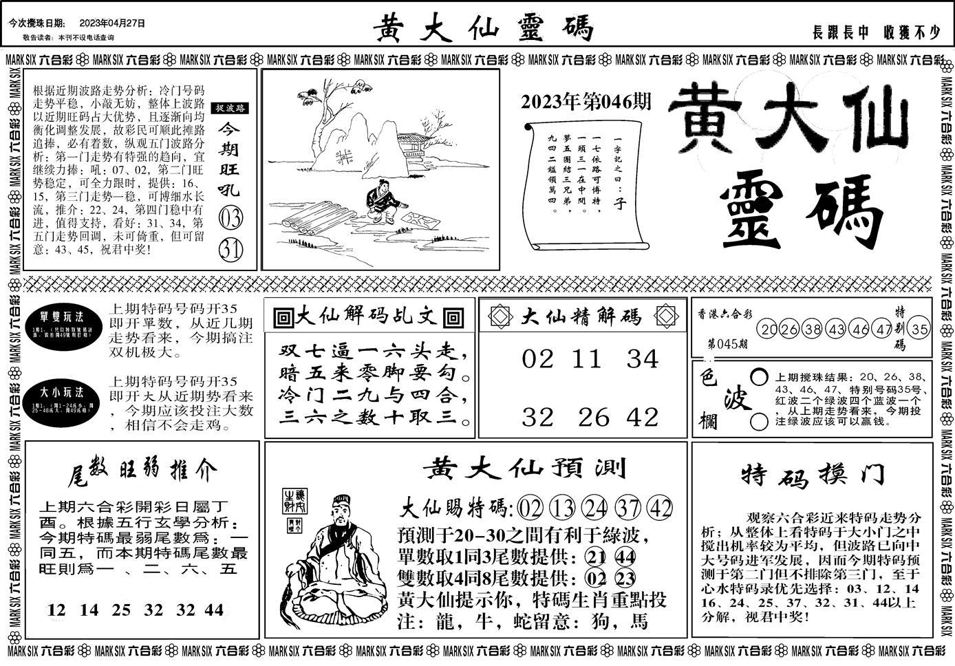 046期黄大仙灵码A(黑白)