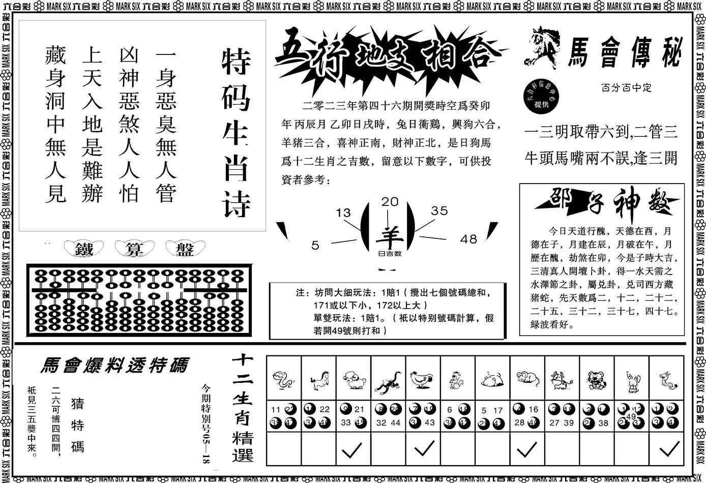 046期马会财经B(黑白)
