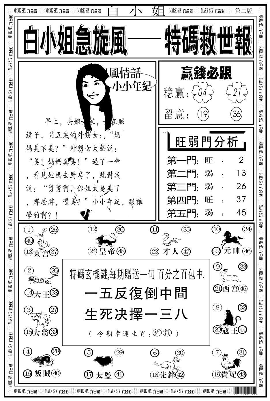046期白姐急旋风B(黑白)