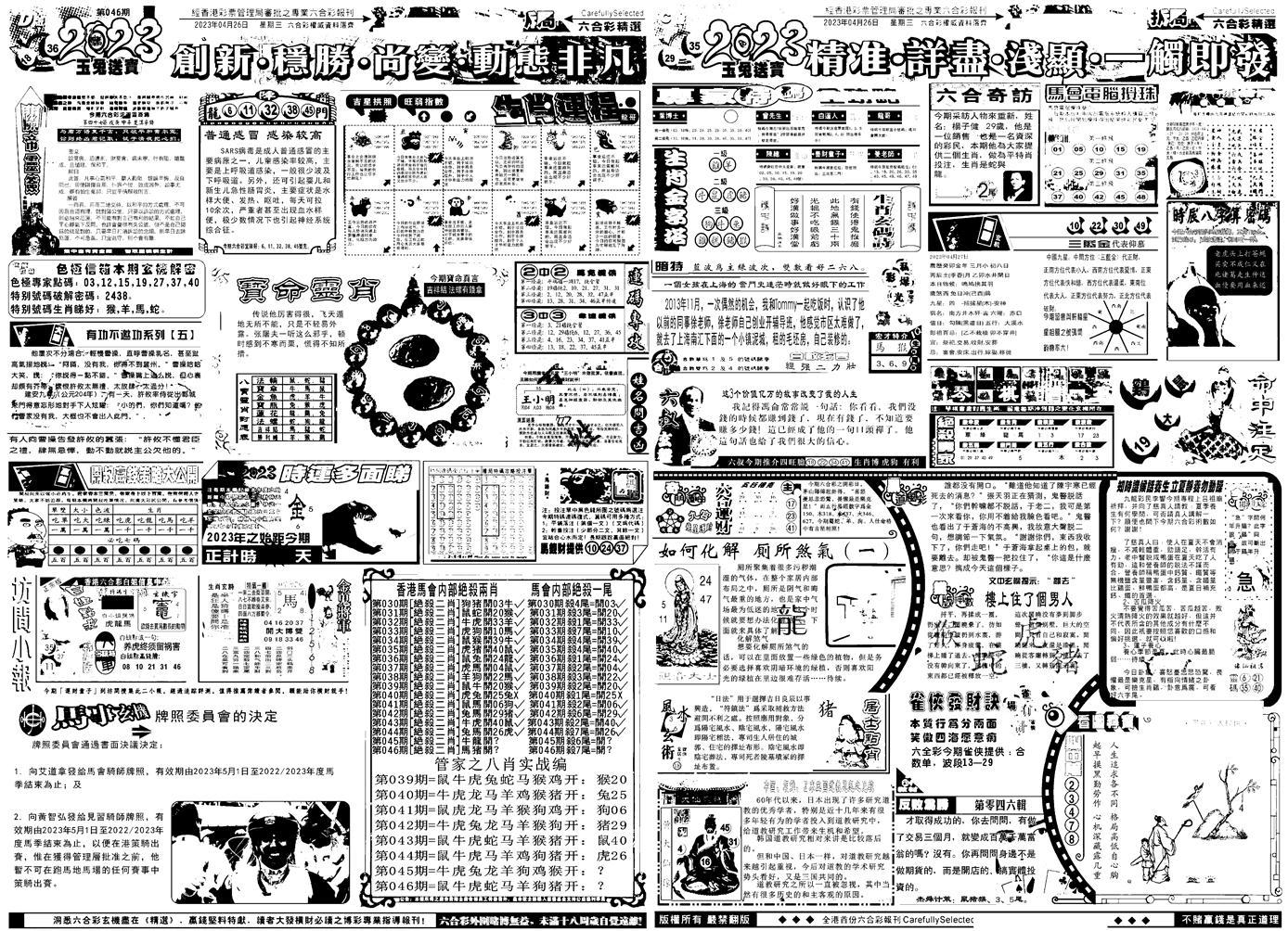 046期六合精选B(黑白)