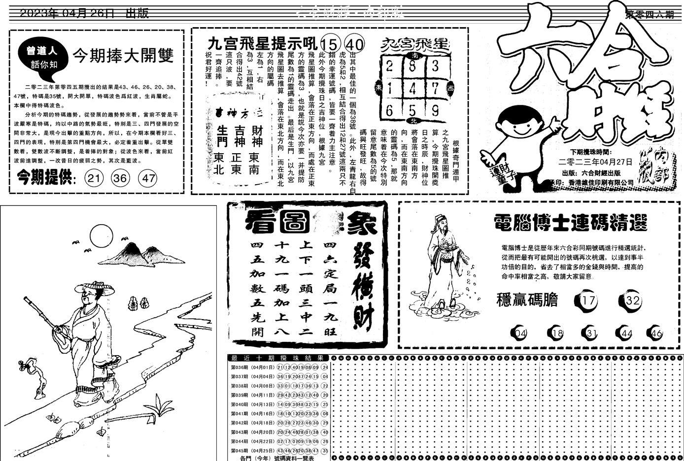 046期中财经A(黑白)