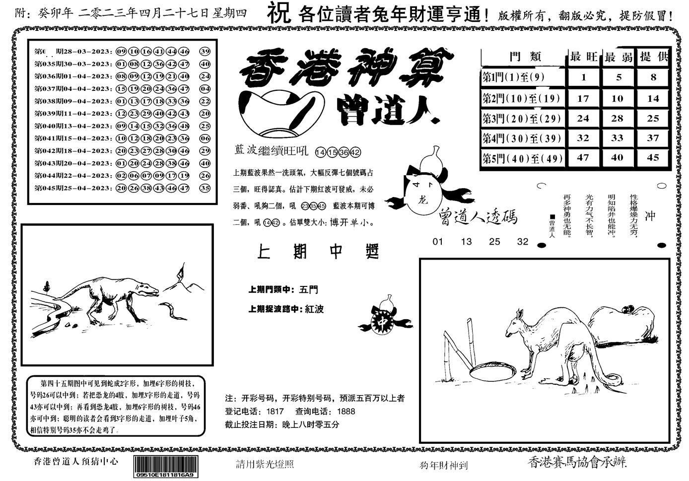 046期香港神算(正版)(黑白)