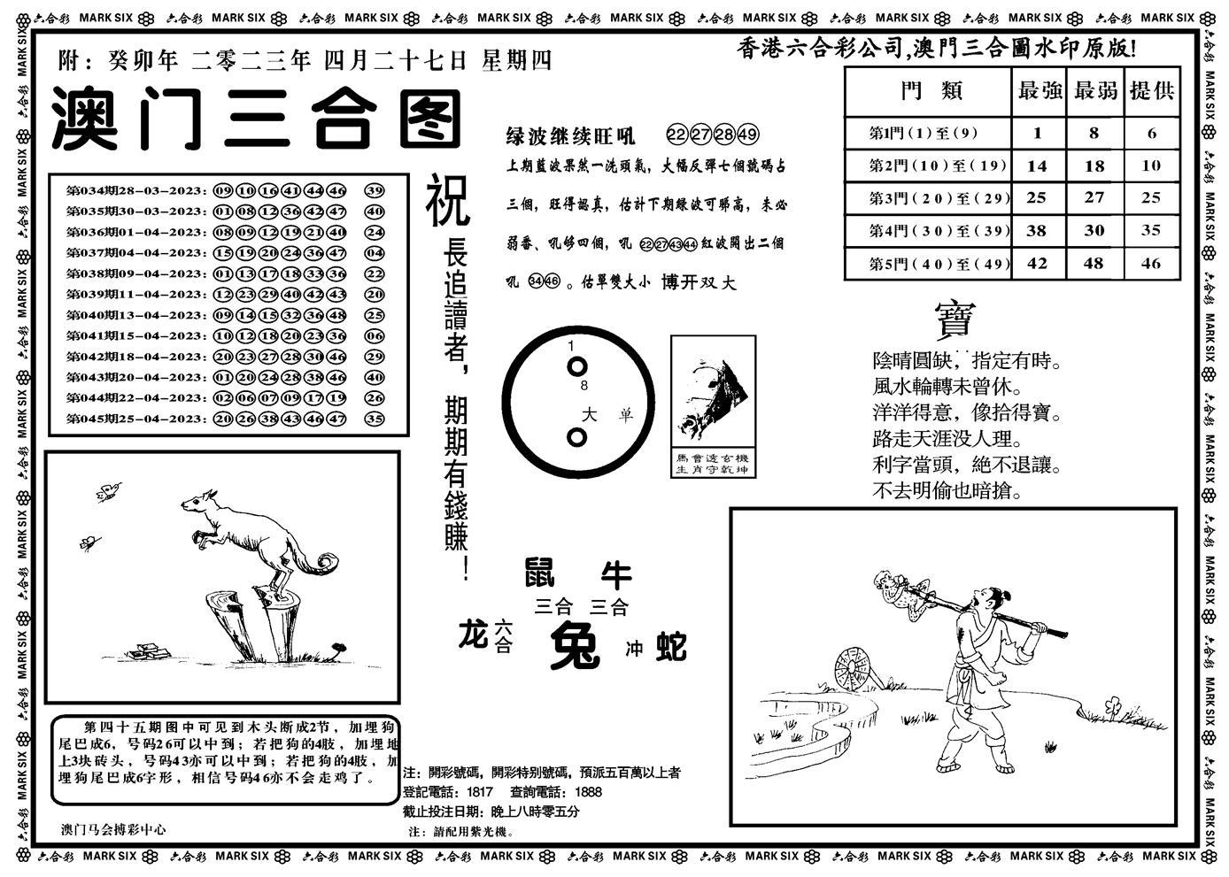 046期澳门三合(正版)(黑白)