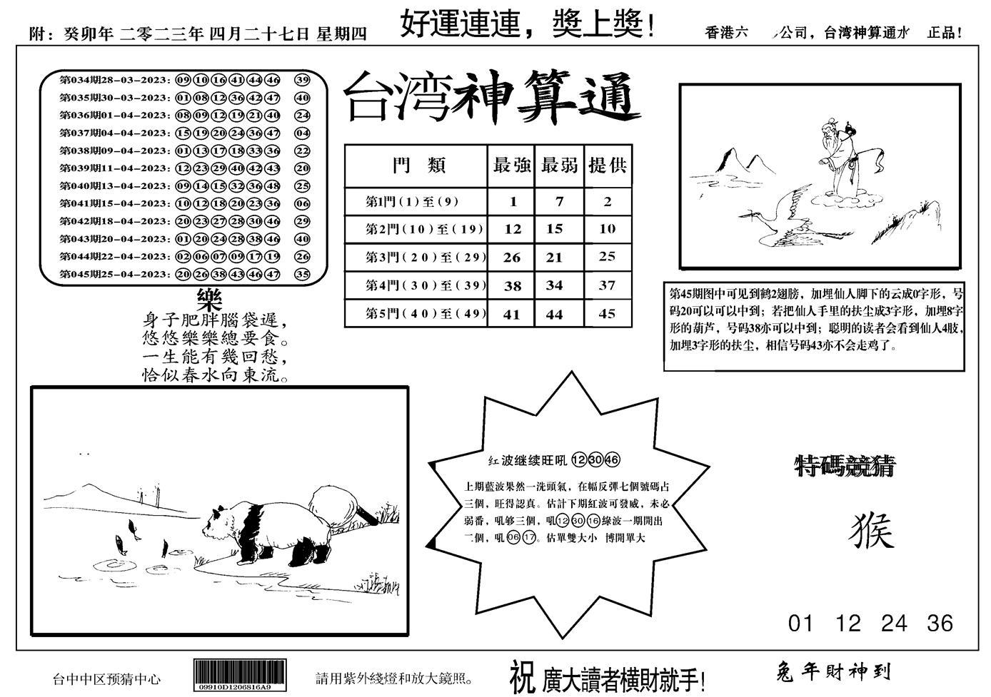 046期台湾神算(正版)(黑白)