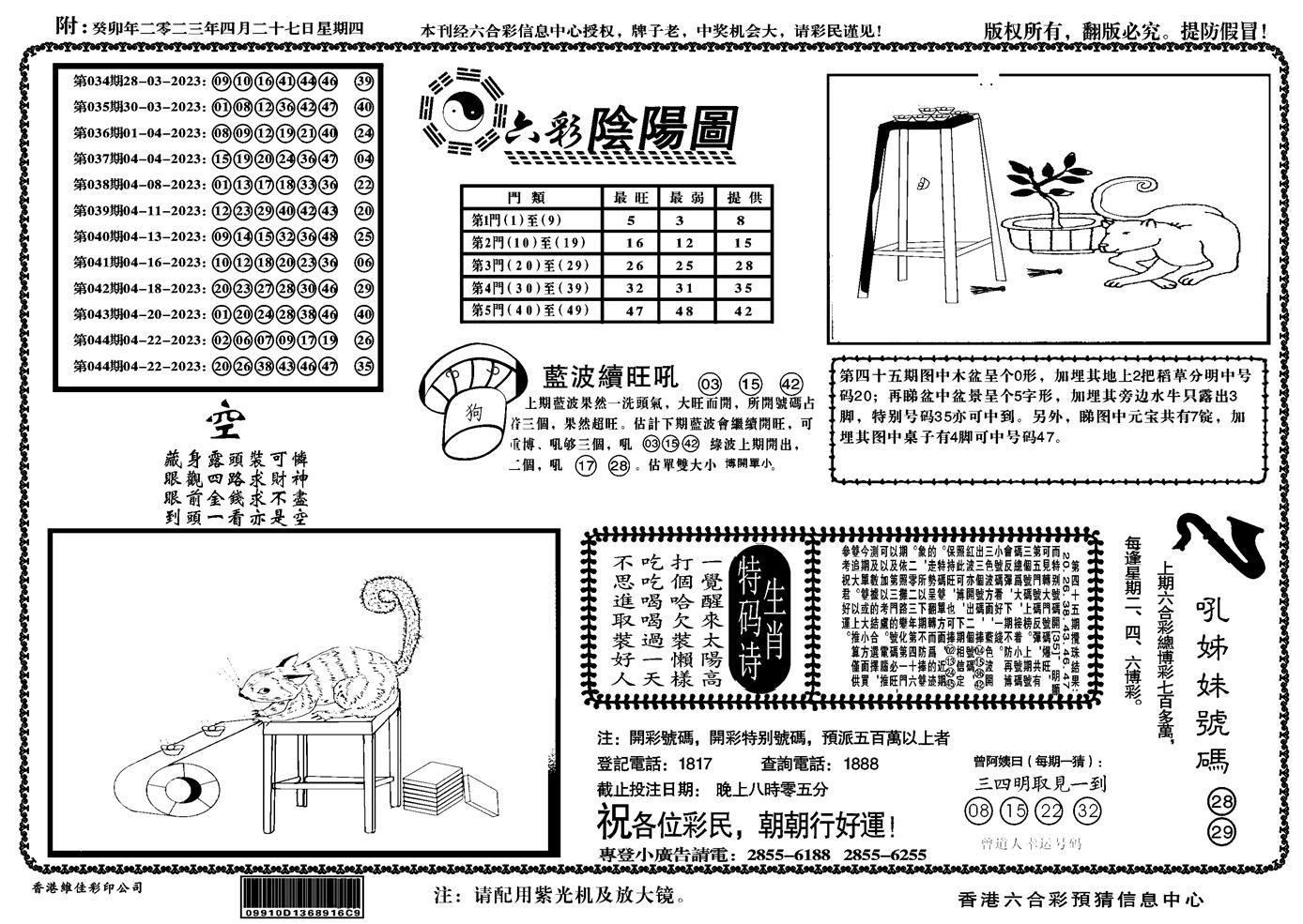 046期六彩阴阳(正版)(黑白)
