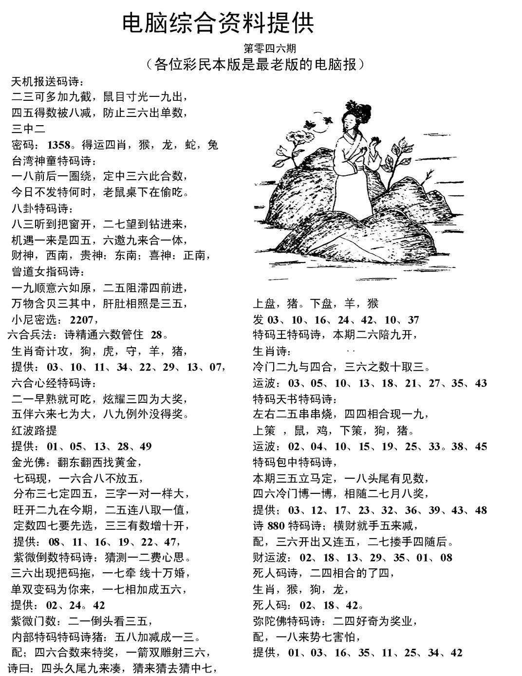 046期电脑综合资料A(黑白)