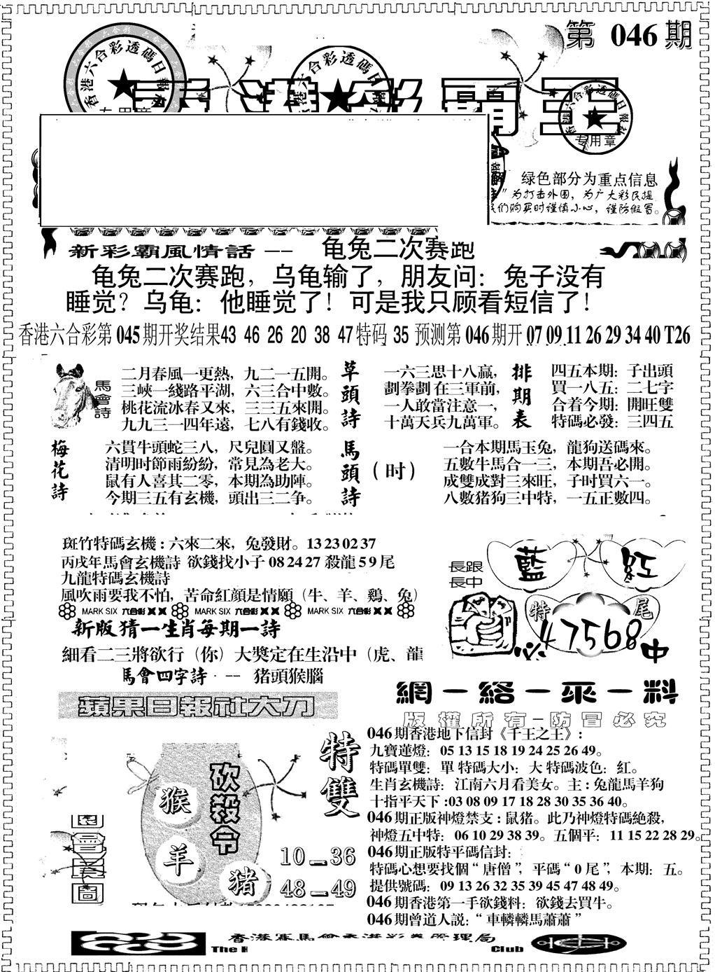 046期彩霸王综合A(黑白)