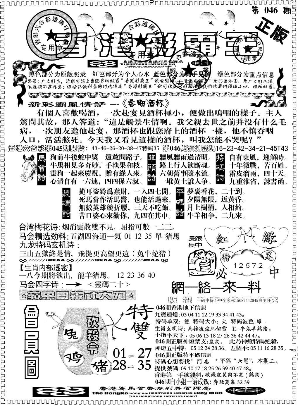046期另版新版彩霸王A(黑白)