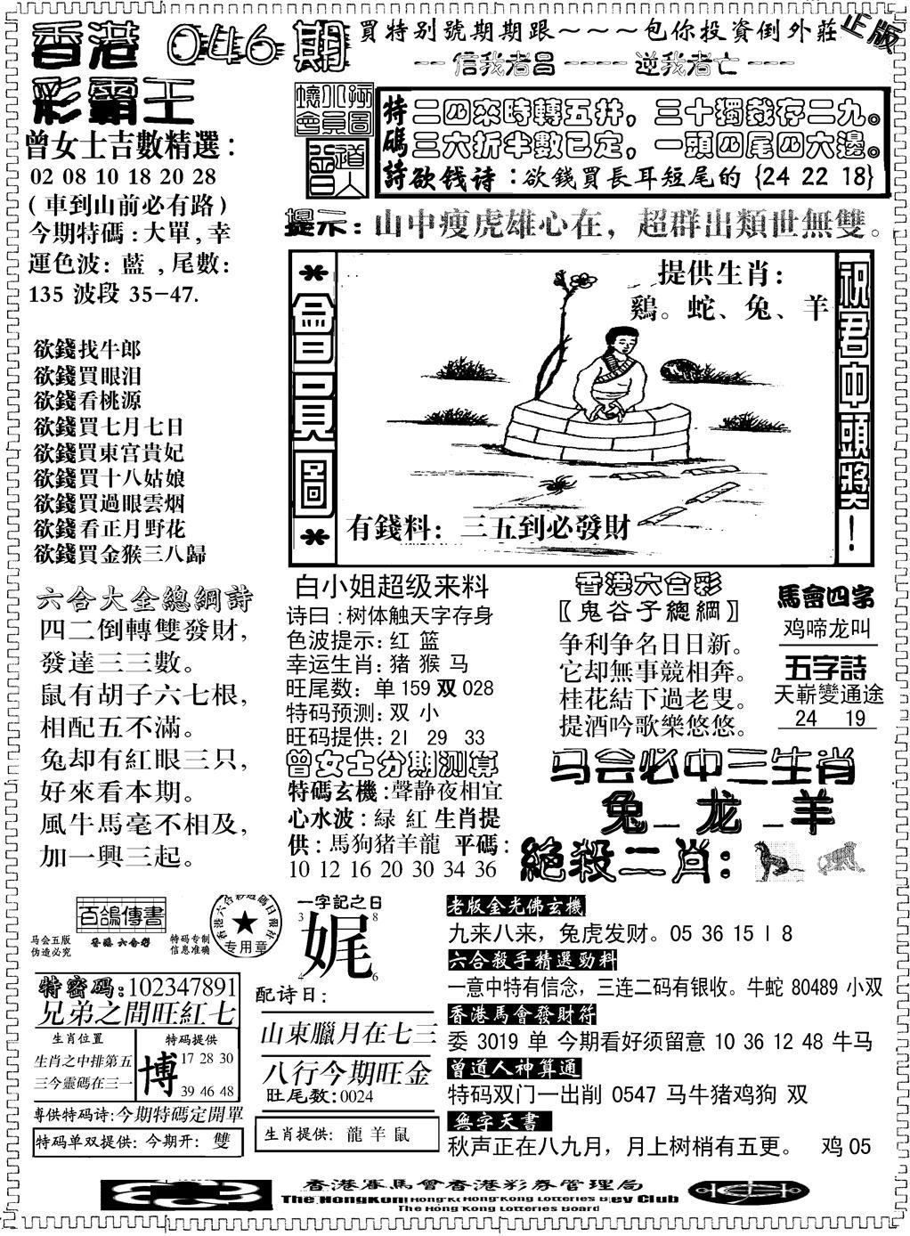 046期另版新版彩霸王B(黑白)