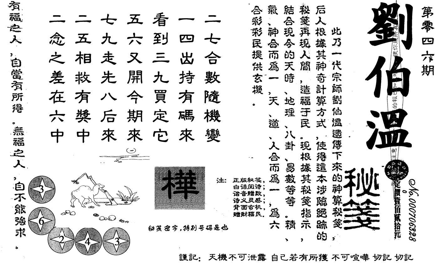046期刘伯温(黑白)