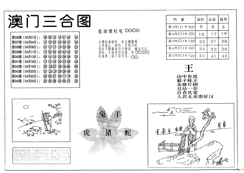 046期老潮汕澳门三合(黑白)