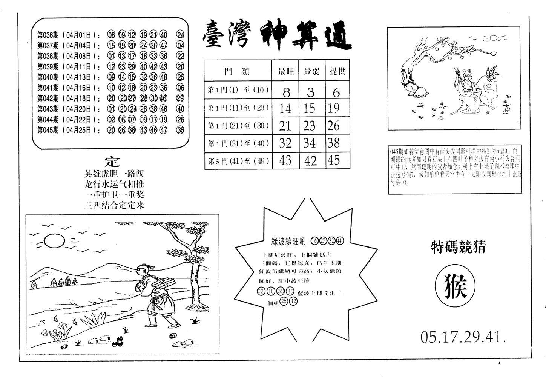 046期老潮汕台湾神算(黑白)