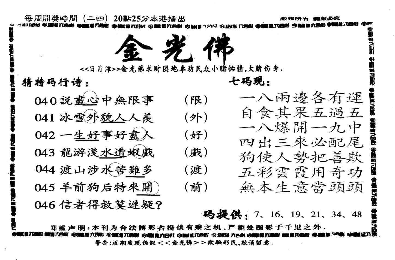 046期新金光佛(黑白)