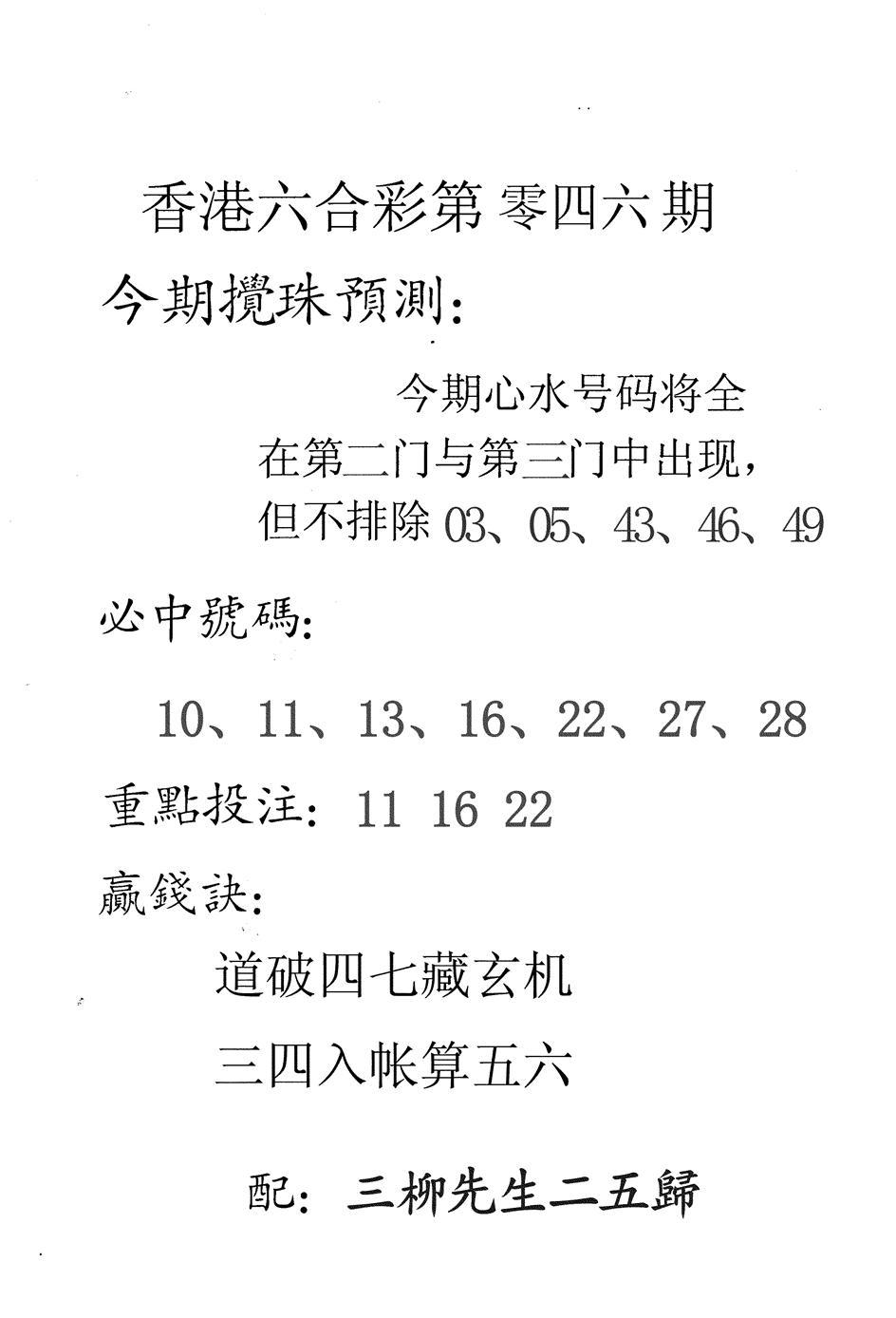 046期香港预测