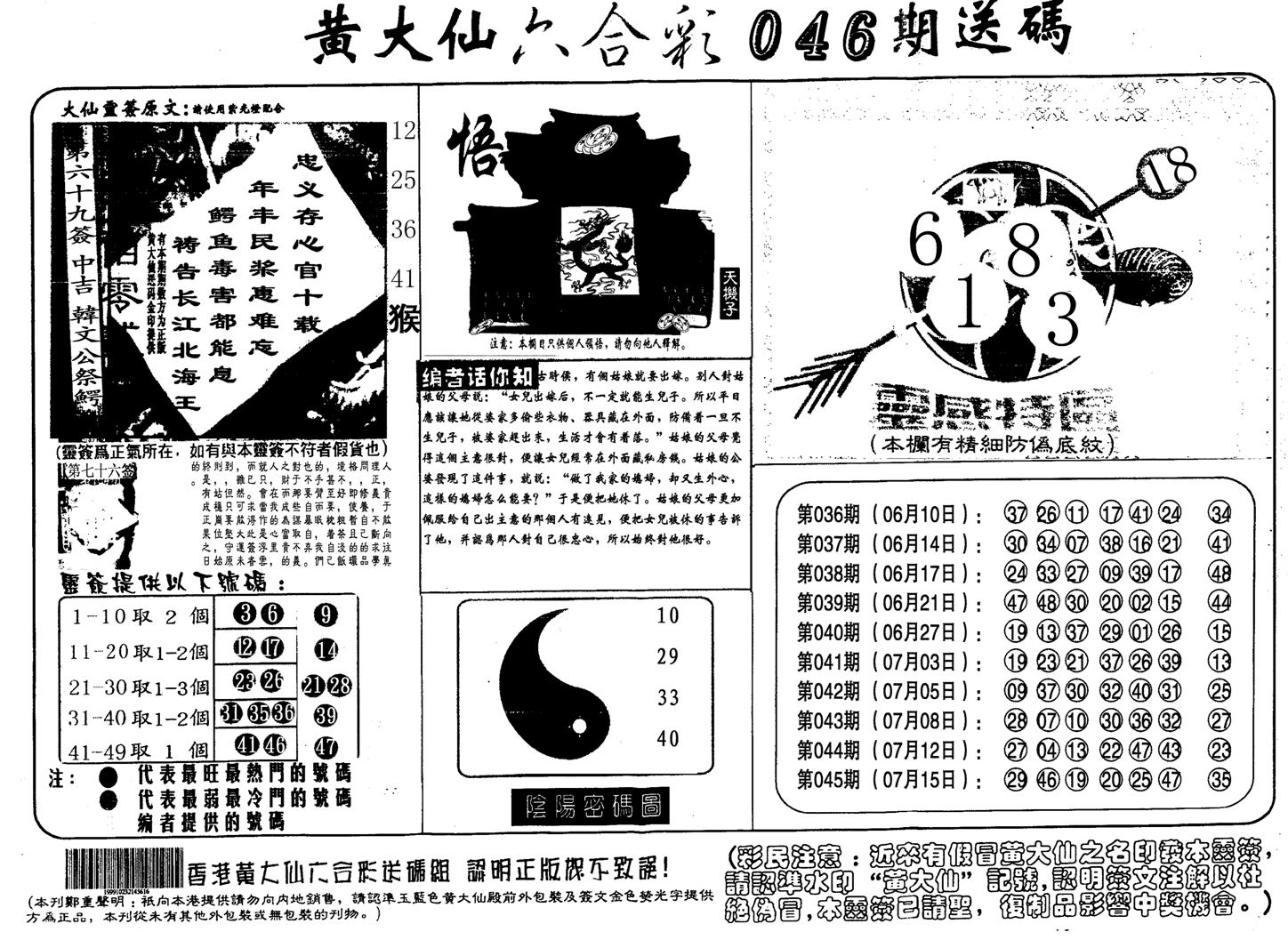 046期黄大仙射箭信封(黑白)