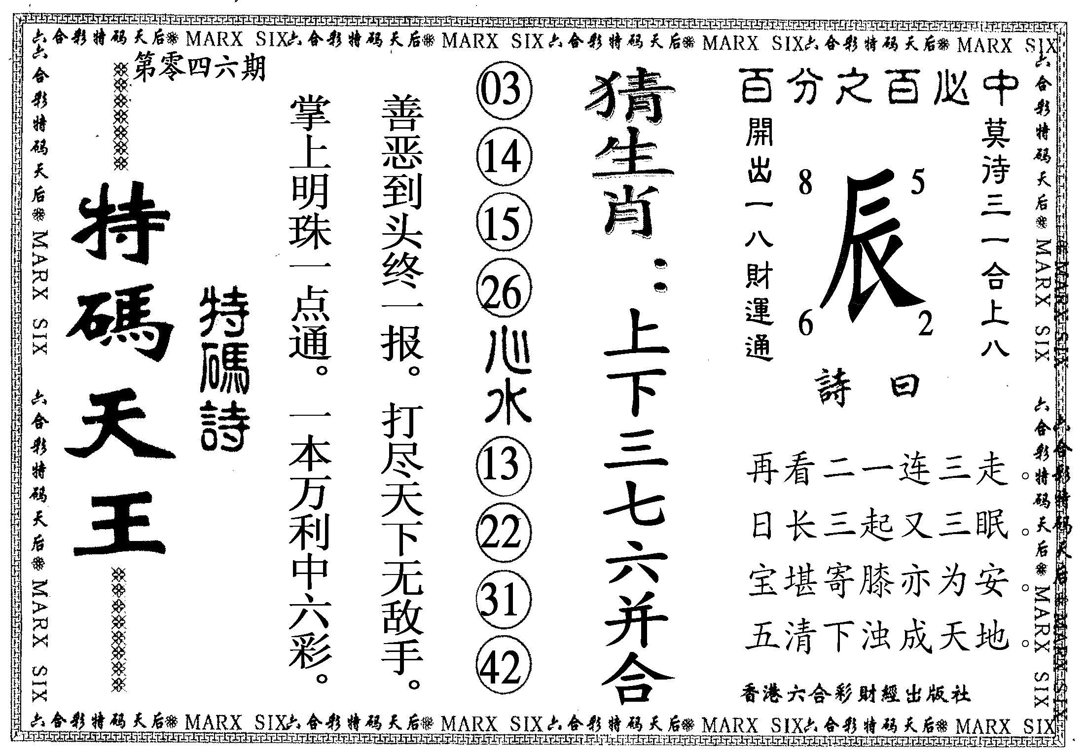 046期特码天王(黑白)