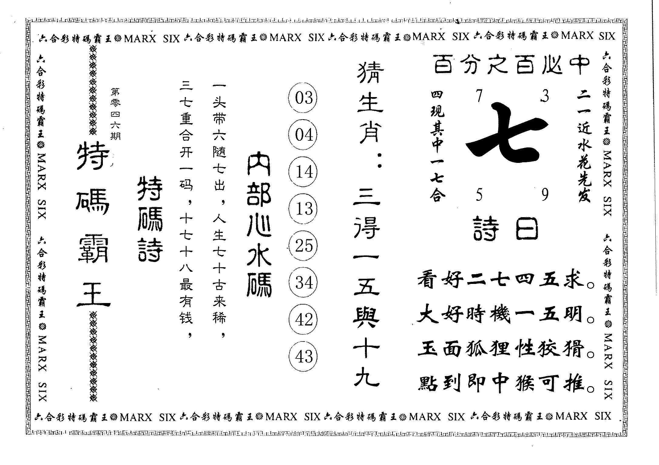 046期特码霸王(黑白)