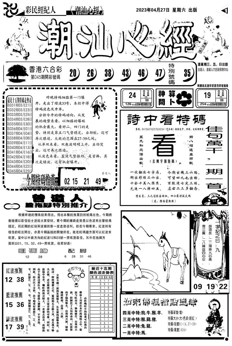 046期潮汕心经A