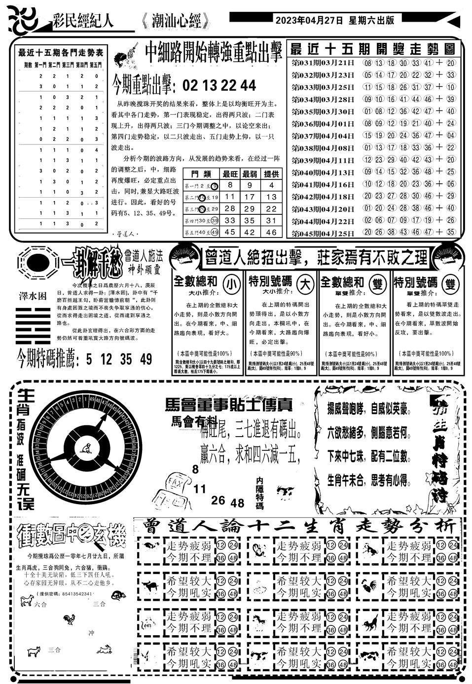 046期潮汕心经B