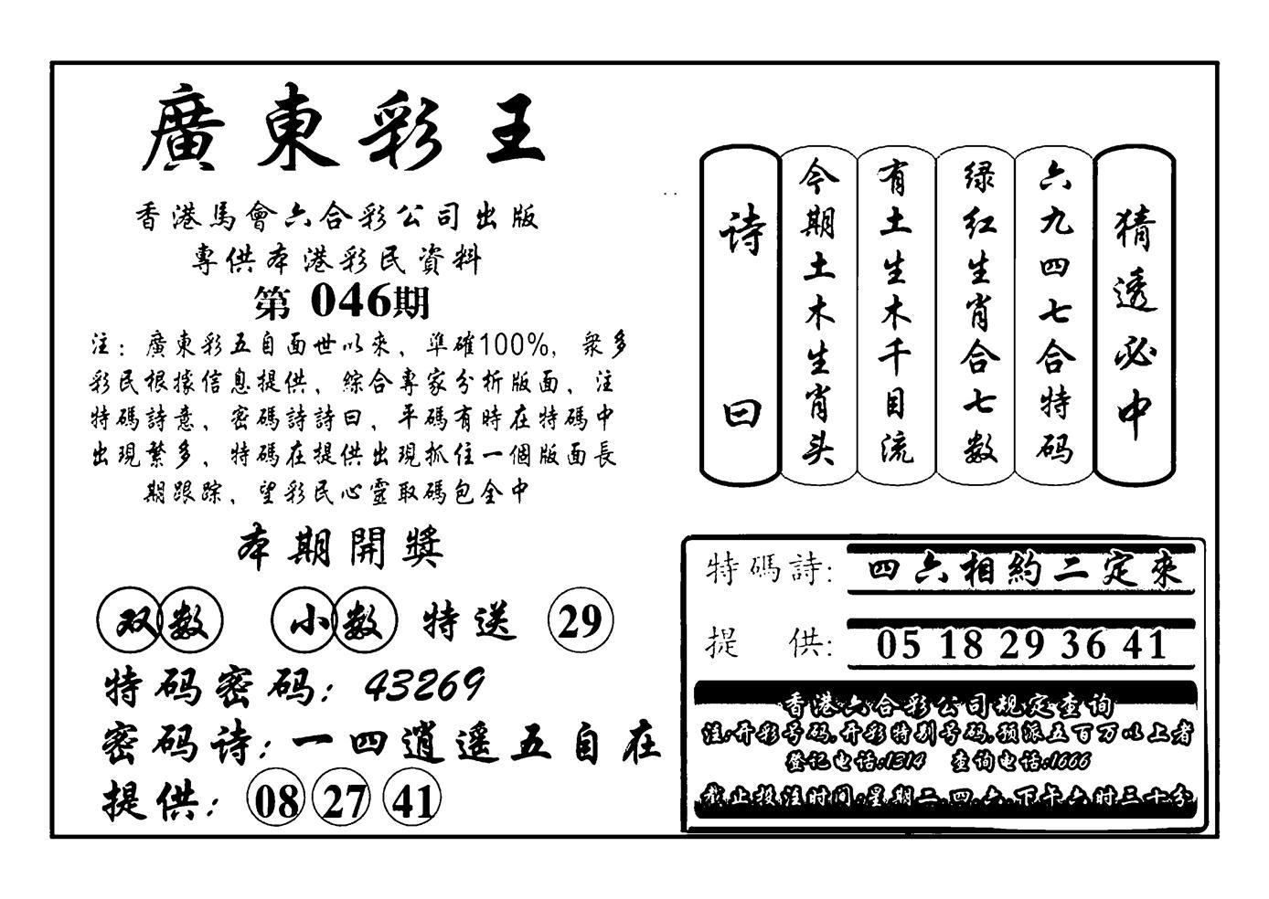 046期广东彩王(黑白)