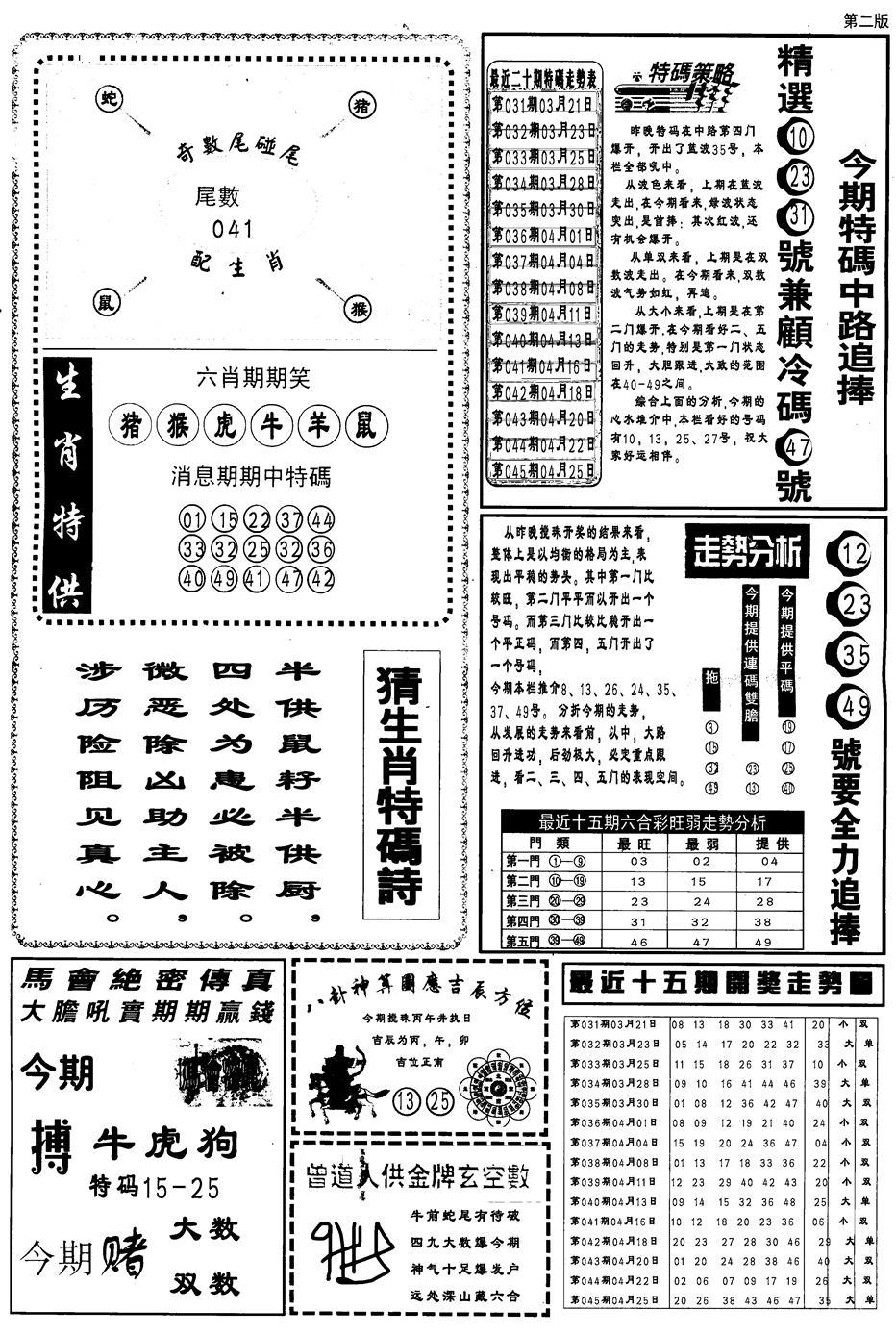 046期内幕消息B(黑白)