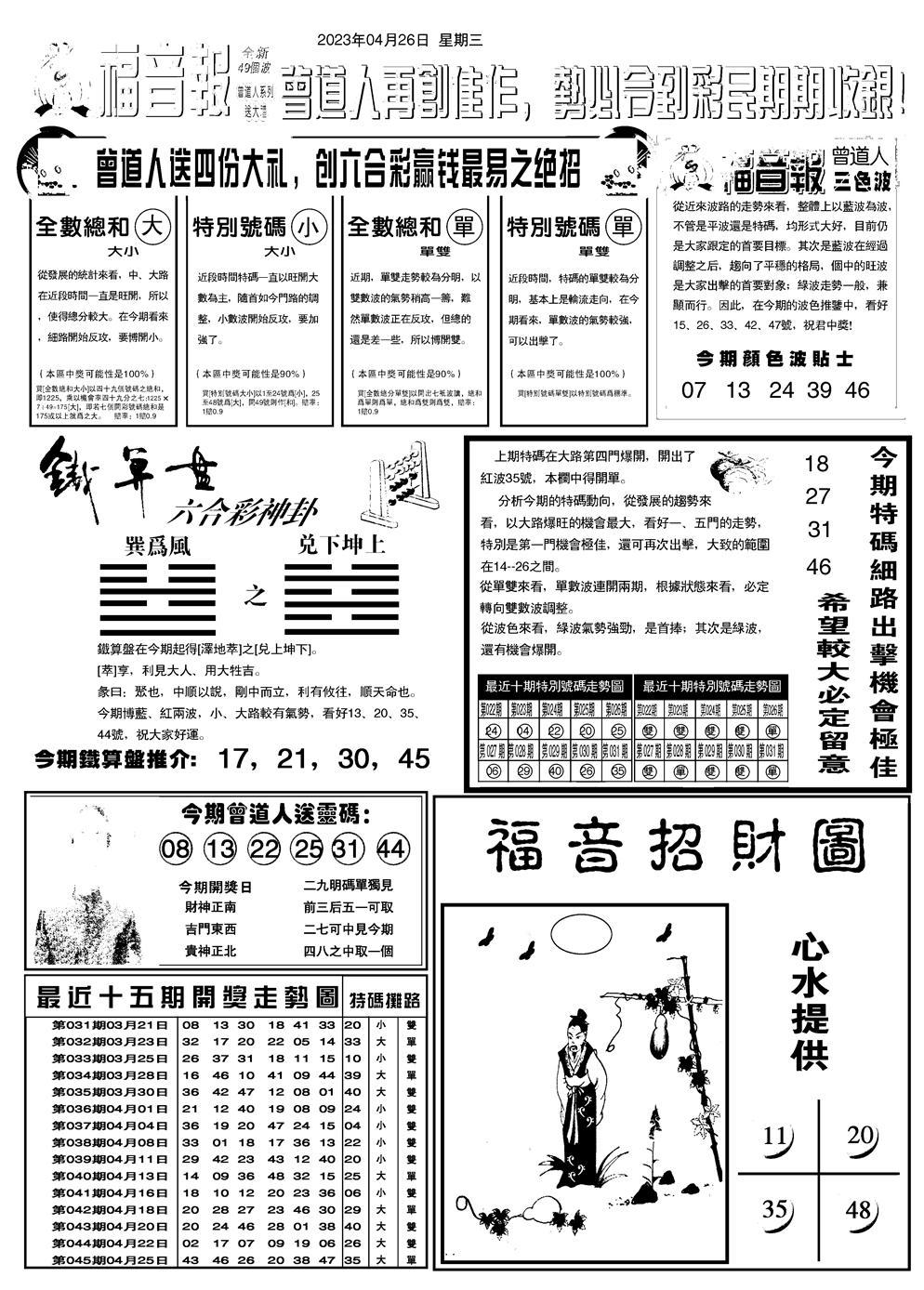 046期福音报B(黑白)