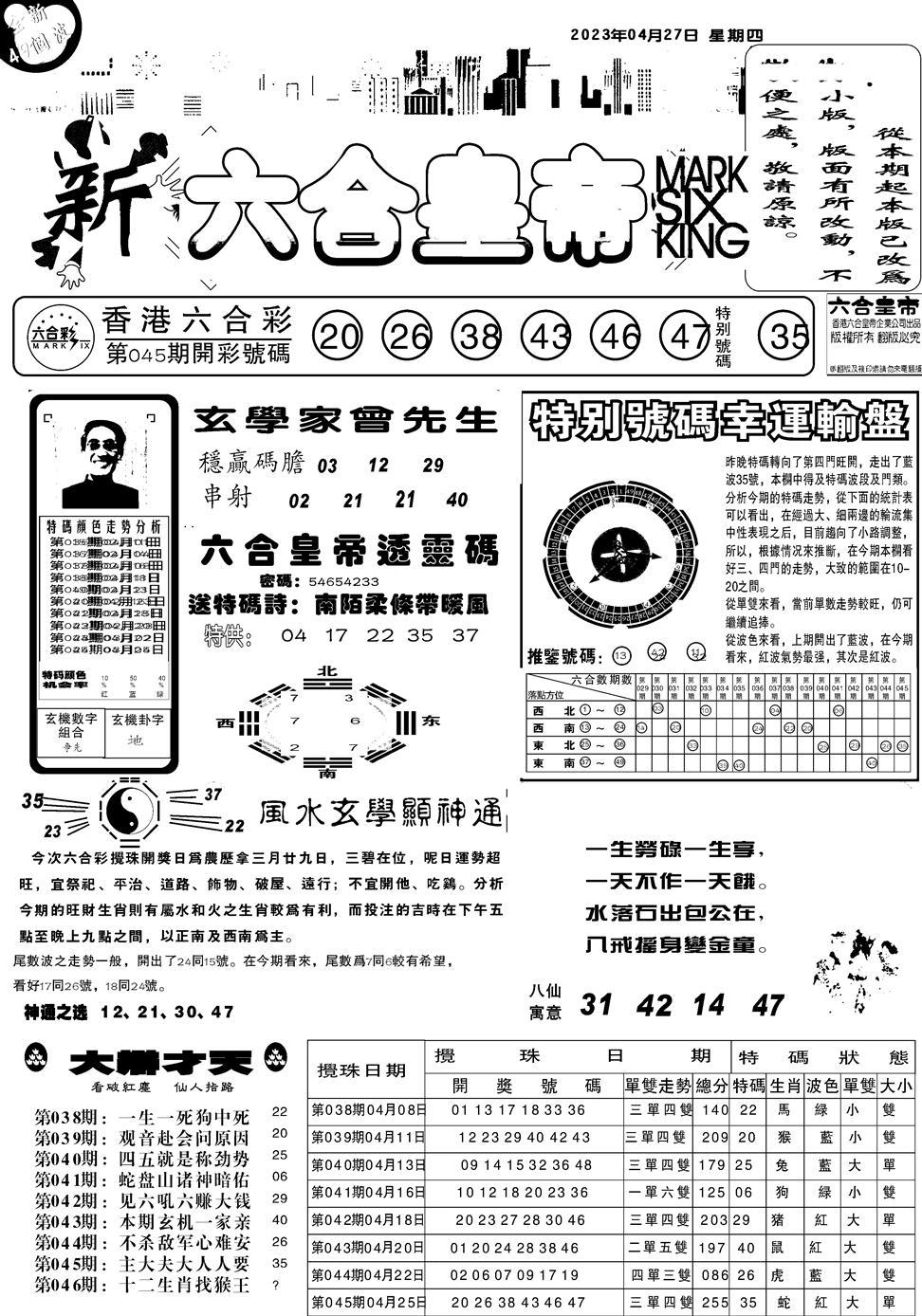 046期六合皇帝A(黑白)
