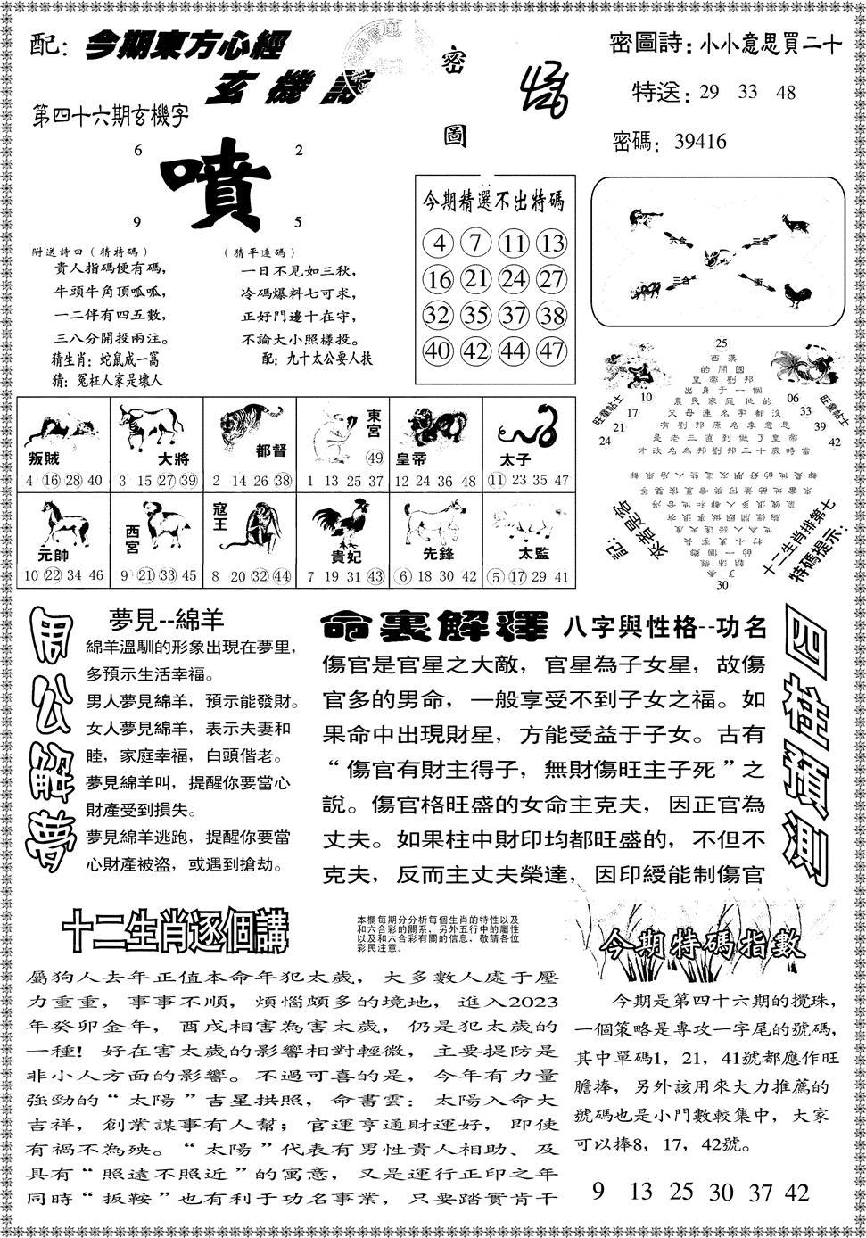 046期东方心经B(黑白)