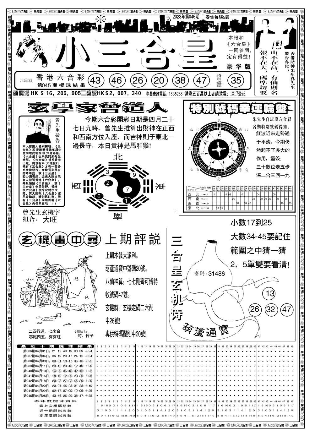 046期中版三合皇A(黑白)