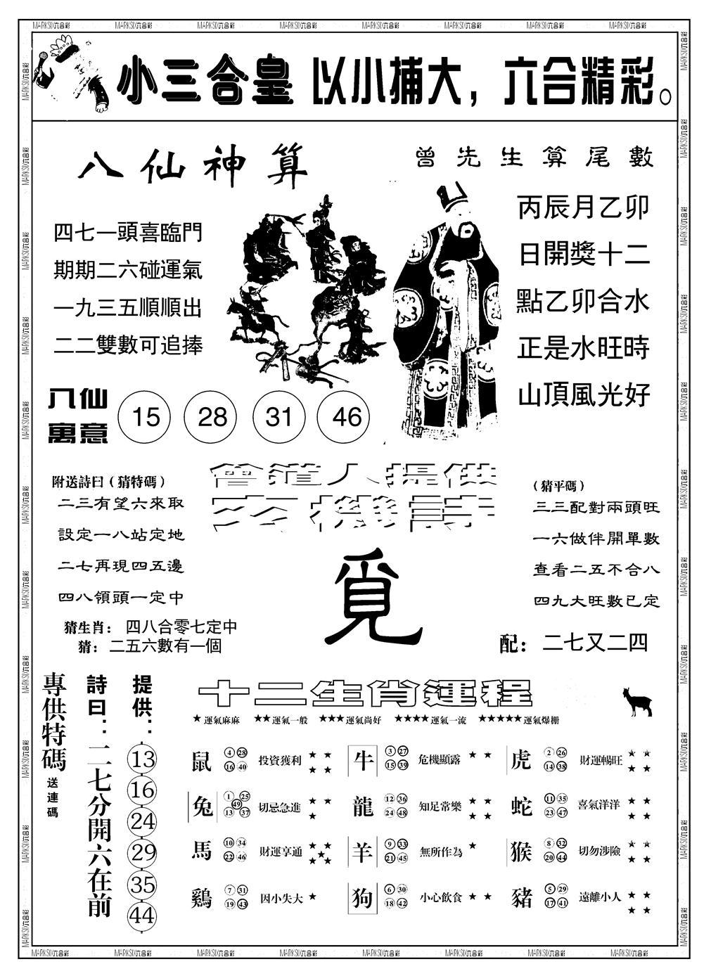 046期中版三合皇B(黑白)