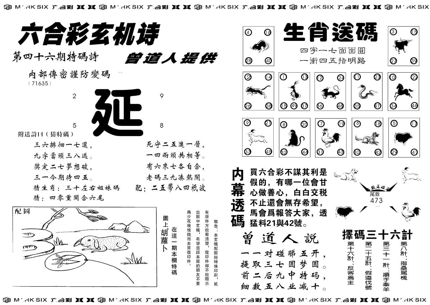 046期新内幕B(黑白)