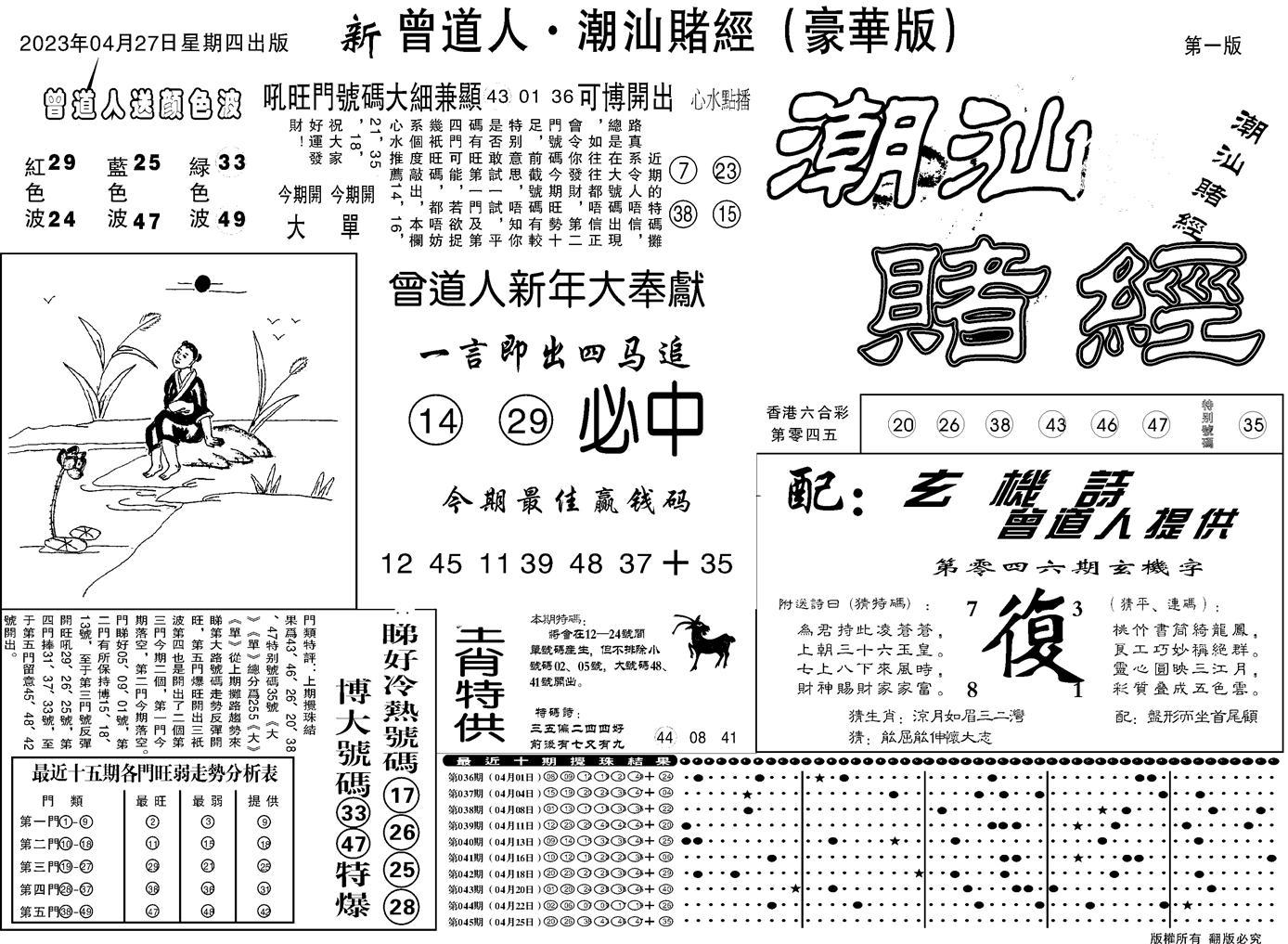 046期潮汕赌经濠华版A(黑白)