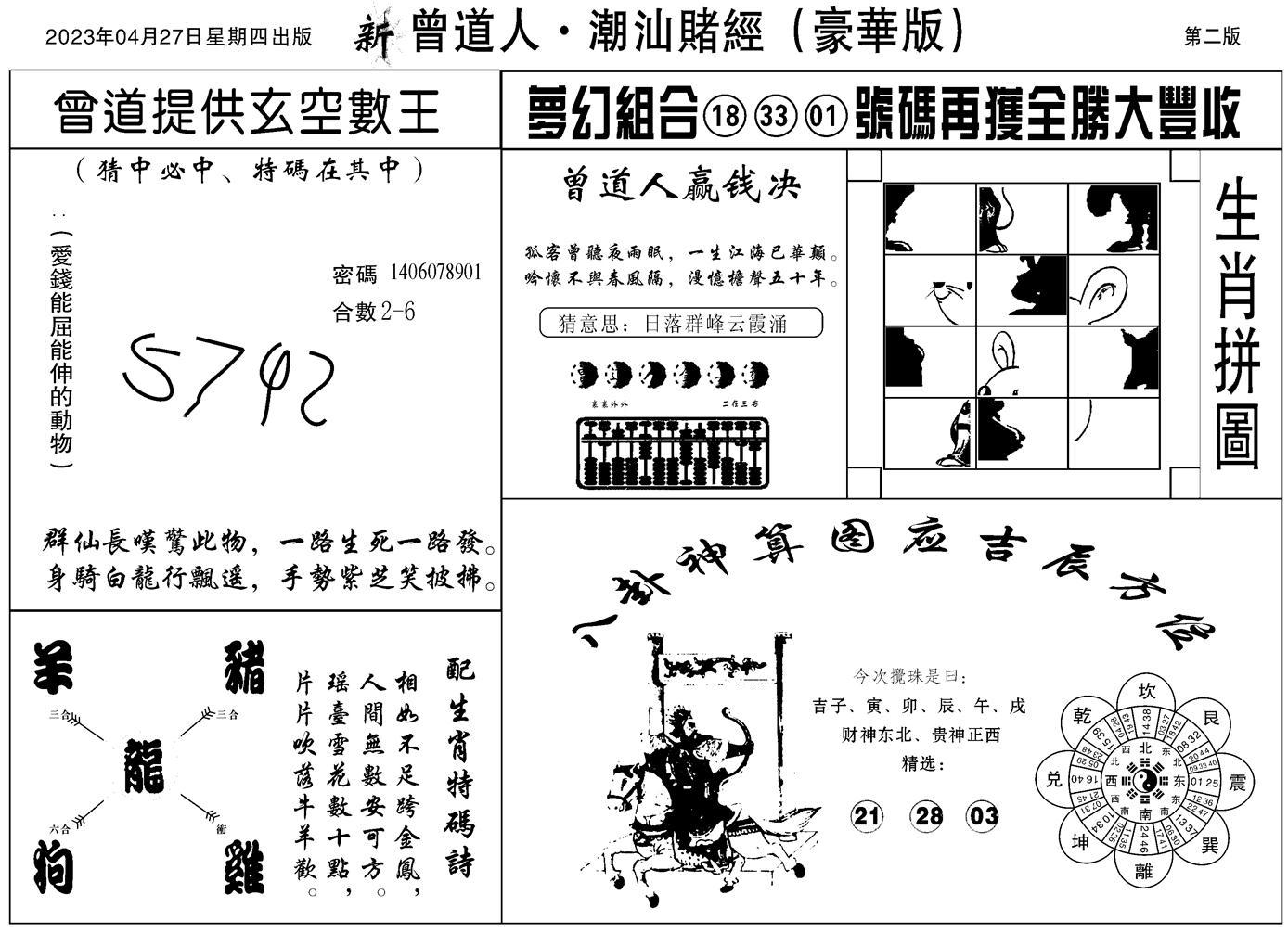 046期潮汕赌经濠华版B(黑白)