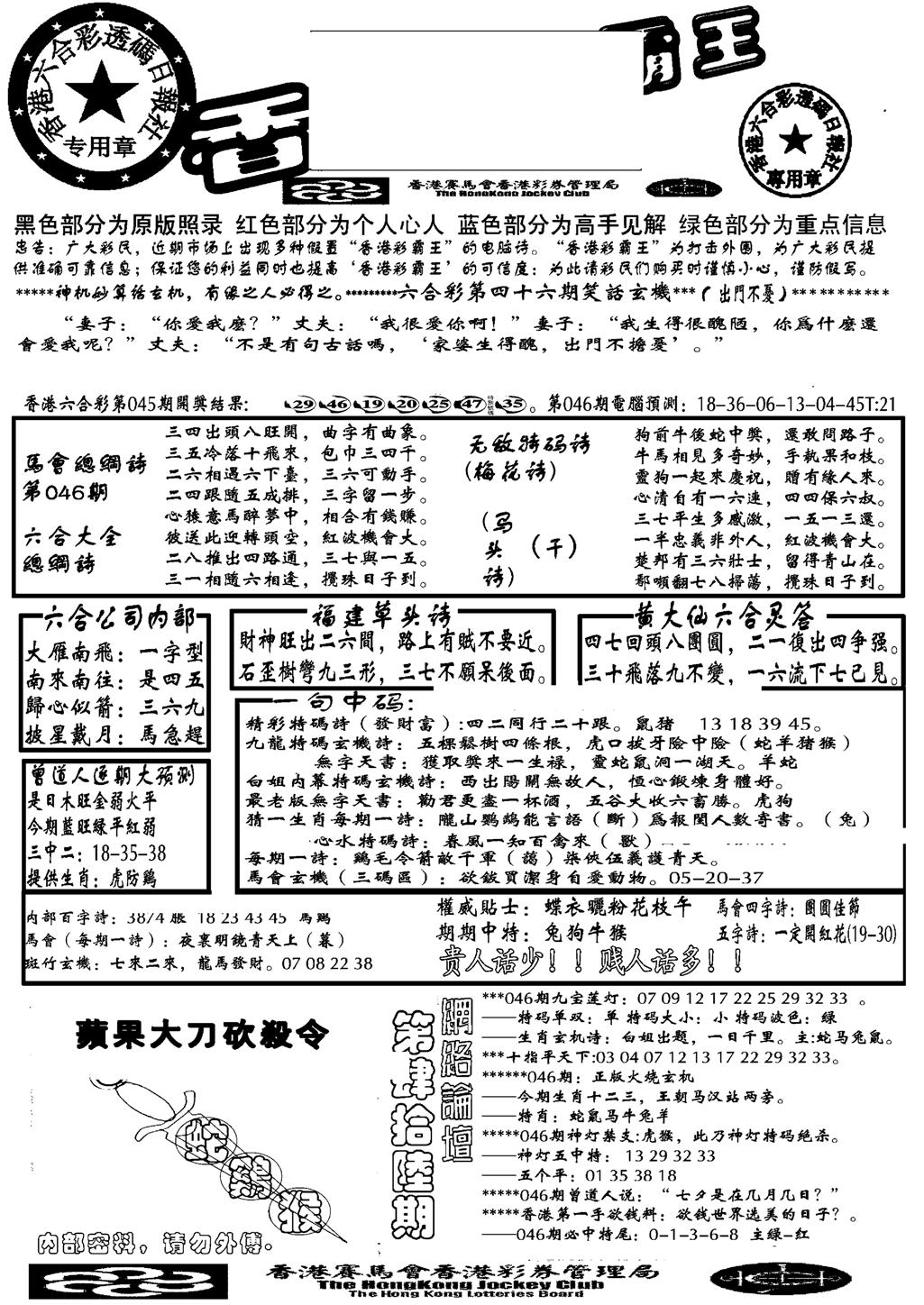 046期大刀彩霸王A(黑白)