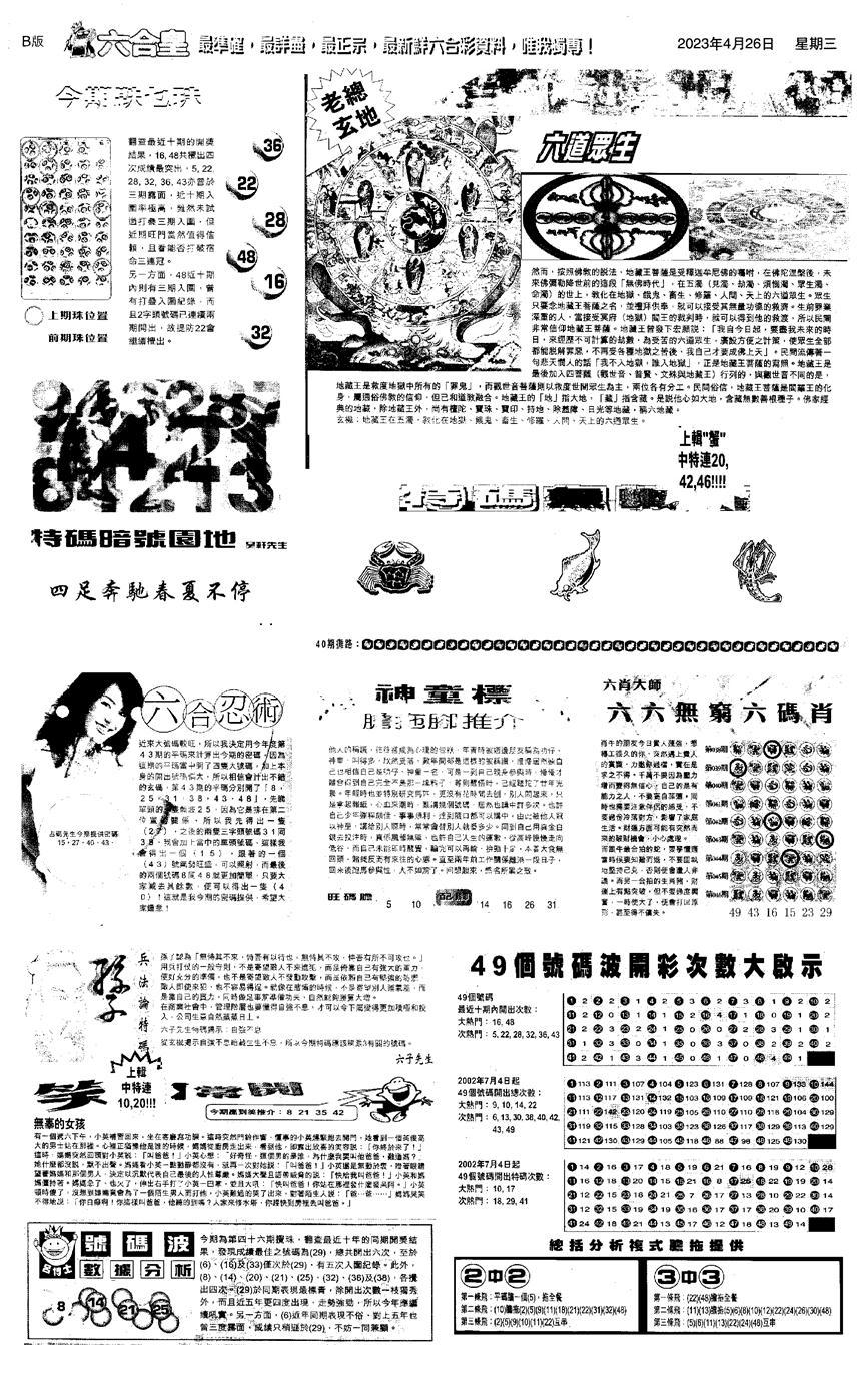 046期大版六合皇D(黑白)