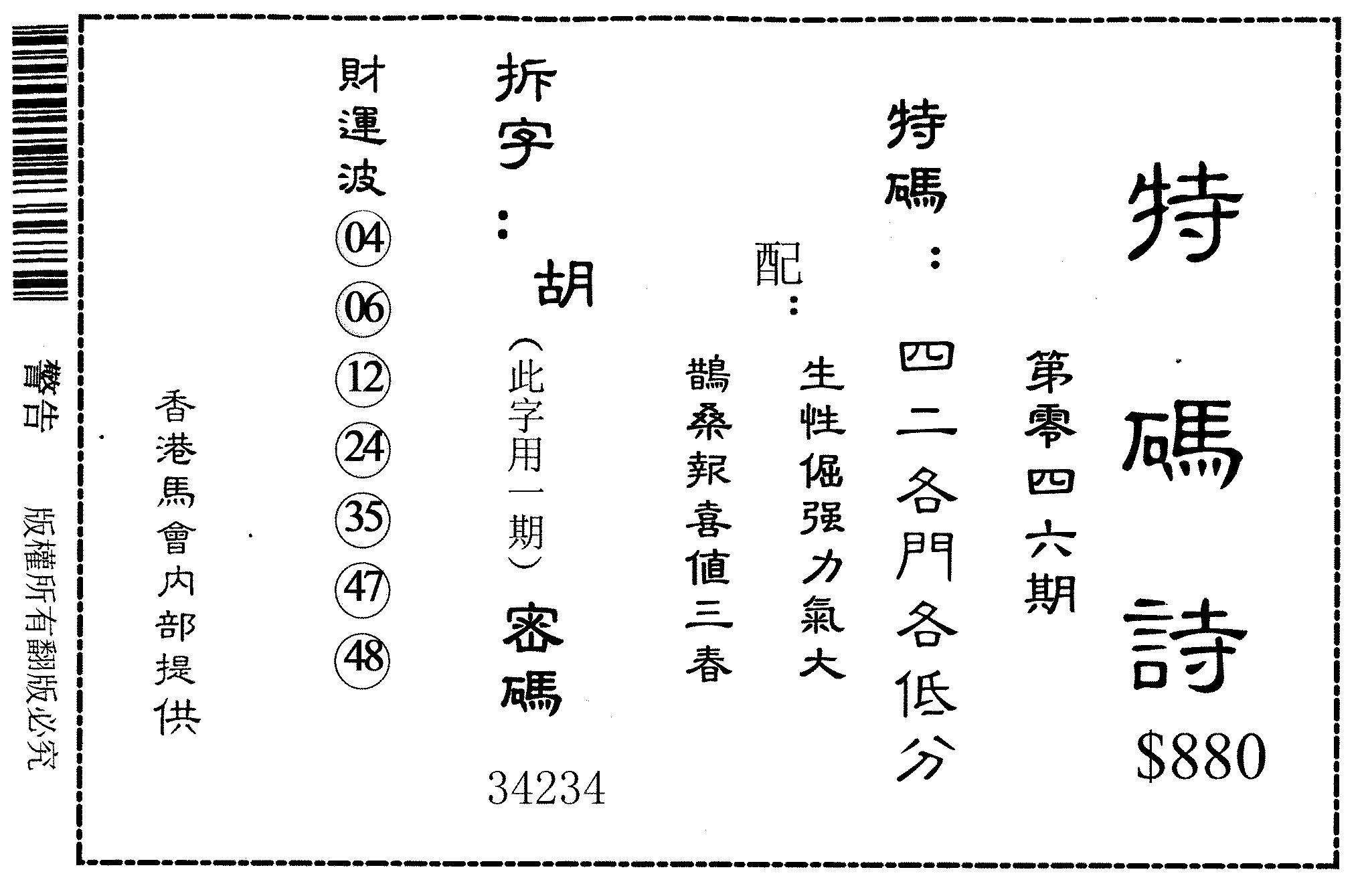 046期老版880特诗(黑白)